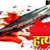 वैशाली के एक युवक की हिमाचल प्रदेश मे हत्या