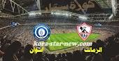 نتيجة مباراة الزمالك واسوان  يلا كورة اليوم السبت 23-1-2021 الدوري المصري