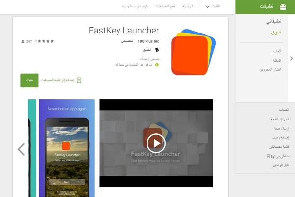أفضل تطبيق Launcher لهواتف اندرويد مع ميزات رائعة وحجم صغير