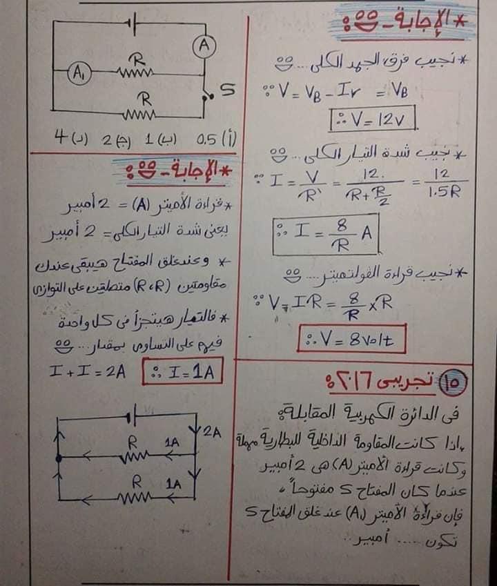 تجميع مسائل المقاومات فيزياء للصف الثالث الثانوي 15