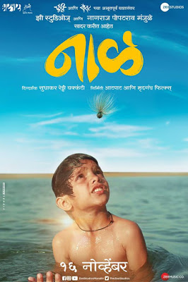 Naal 2018 Full Marathi Movie Download
