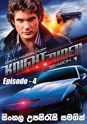 Knight Rider Season 1 Episode 4 Sinhala Sub