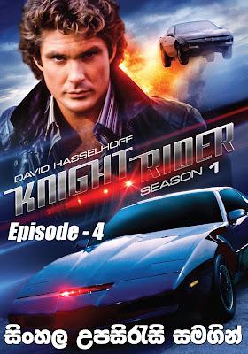 Knight Rider Season 1 Episode 4 Sinhala Sub