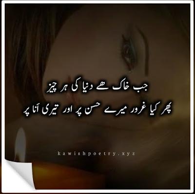 ana poetry
