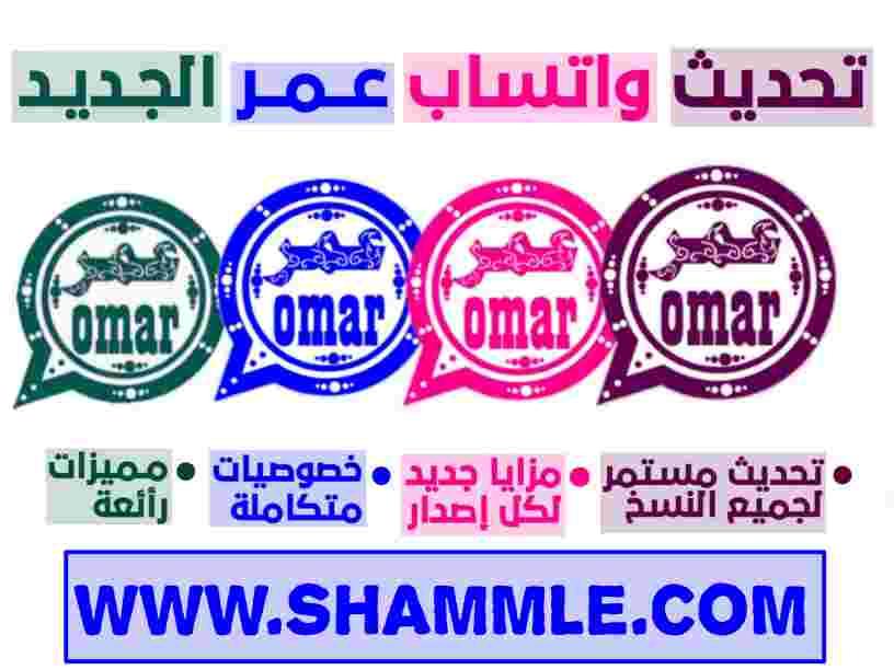 تحديث واتساب عمر الجديد من الموقع الرسمي WhatsApp Omar برابط مباشر