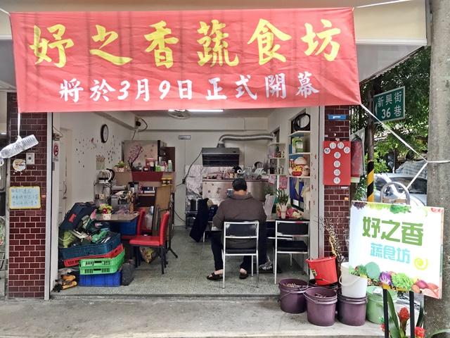 妤之香蔬食坊~新莊素食早午餐、台北捷運新莊站素食
