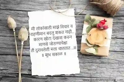 Good Morning messages marathi