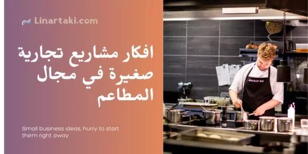 افكار مشاريع تجارية صغيرة في مجال المطاعم