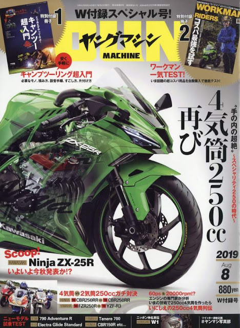 Prediksi Kawasaki ZX25R atau Ninja 250cc 4 Silinder Young Machine