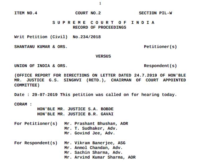 SSC SC Case Record of Proceedings Latest