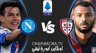 مشاهدة مباراة نابولي وكالياري بث مباشر اليوم 02-05-2021 في الدوري الإيطالي