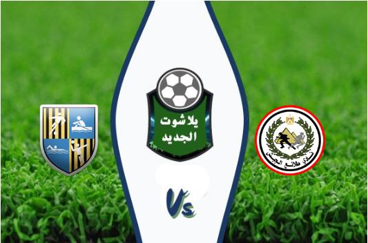 نتيجة مباراة طلائع الجيش والمقاولون العرب بتاريخ 21-09-2019 الدوري المصري