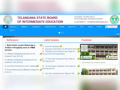 Telangana Board Intermediate Exam Results घोषित