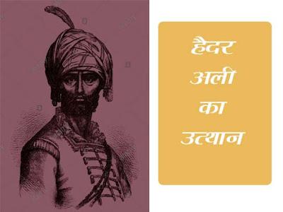 अंग्रेज़ और मैसूर राज्य |हैदर अली का उत्थान | Haidar Ali Ka Uthaan