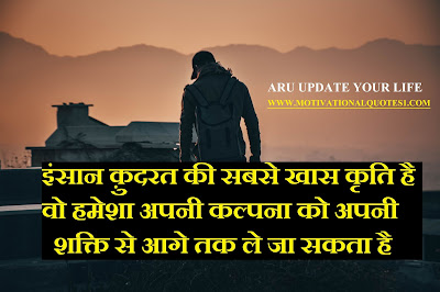 SUCCESS QUOTES HINDI IMAGES ||ARU UPDATE YOUR LIFE