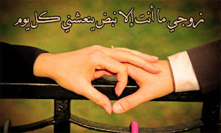 صور حب للزوج , صورة رومنسيه للزوج المحب