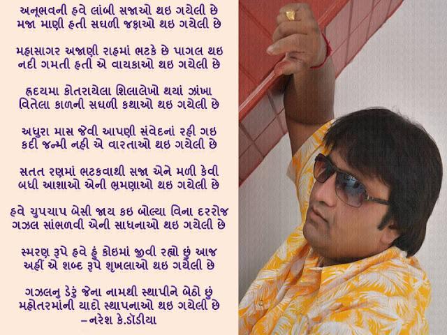 अनूभवनी हवे लांबी सजाओ थइ गयेली छे Gujarati Gazal By Naresh K. Dodia