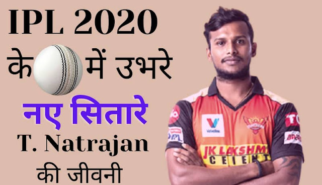 T. Natarajan IPL career in hindi,T. Natarajan life story in hindi