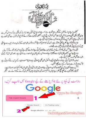 Shaam Ki Hawali Main Episode 15 By Rukhsana Nigar Adnan Urdu Novel Free Download Pdf
