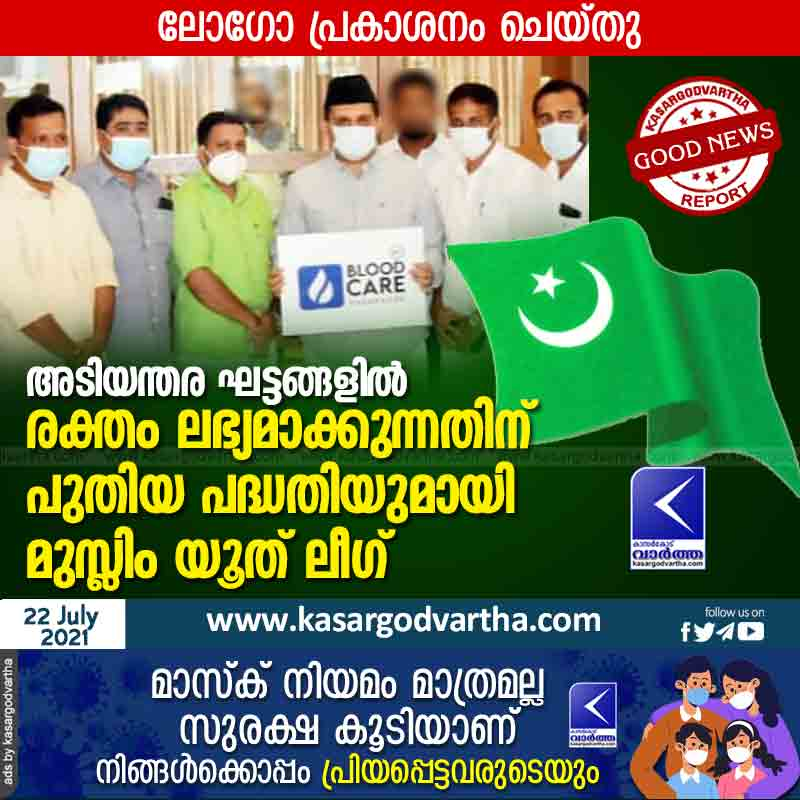 Muslim Youth League with new plan to provide blood in emergencies