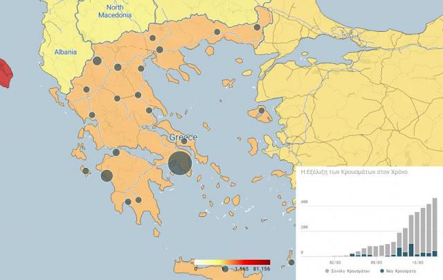 Αυτός ειναι ο live χάρτης με τα κρούσματα του κορωνοϊού σε όλη την Ελλάδα