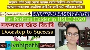 Dhritiraj Bastav Kalita interviewed by eKuhipath | All Assam topper in HSLC 2020 | SEBA | 1st Rank