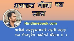 Bhagavad Gita Slokas In Sanskrit / पाण्डवश्चैव किमकुर्वत सञ्जय / hindimebook