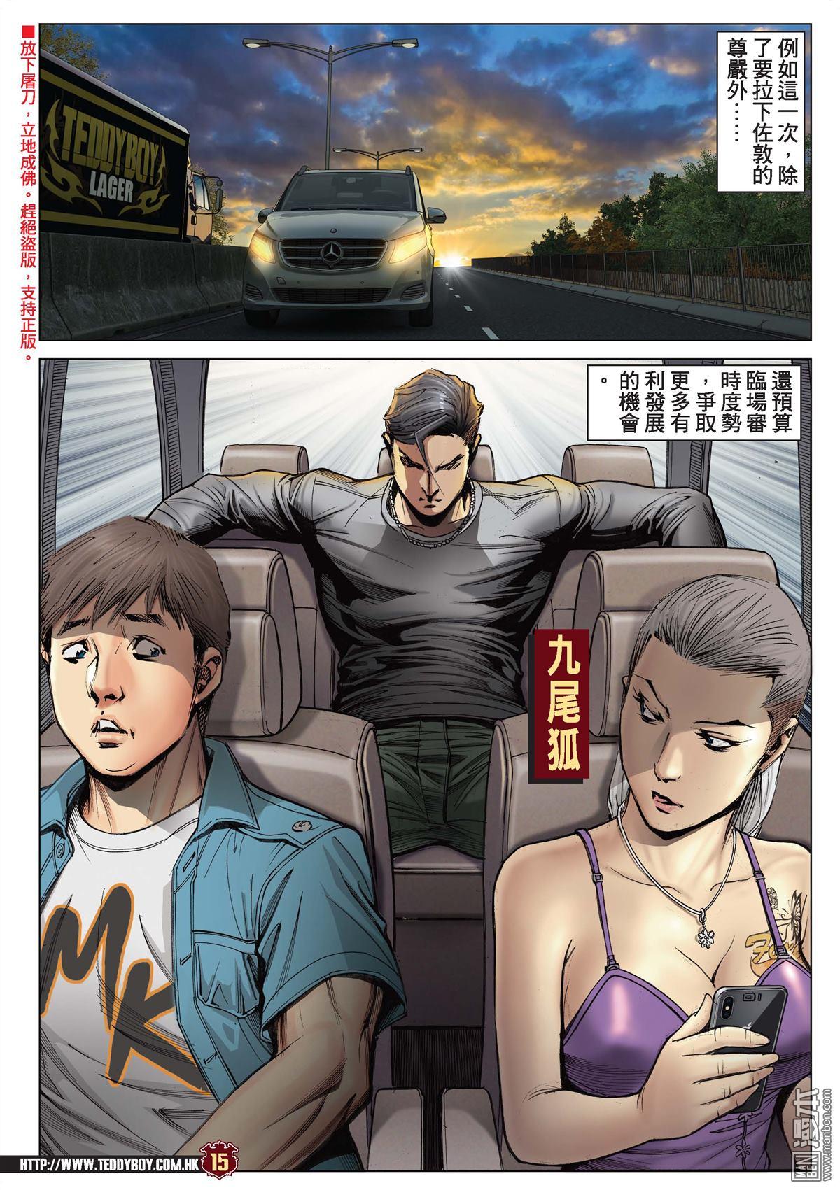 Người Trong Giang Hồ chap 2129 - Trang 13