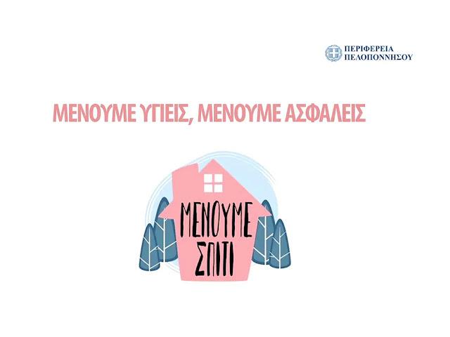 """Δύο """"σποτ"""" της Περιφέρειας Πελοποννήσου για το """"Μένουμε σπίτι"""""""