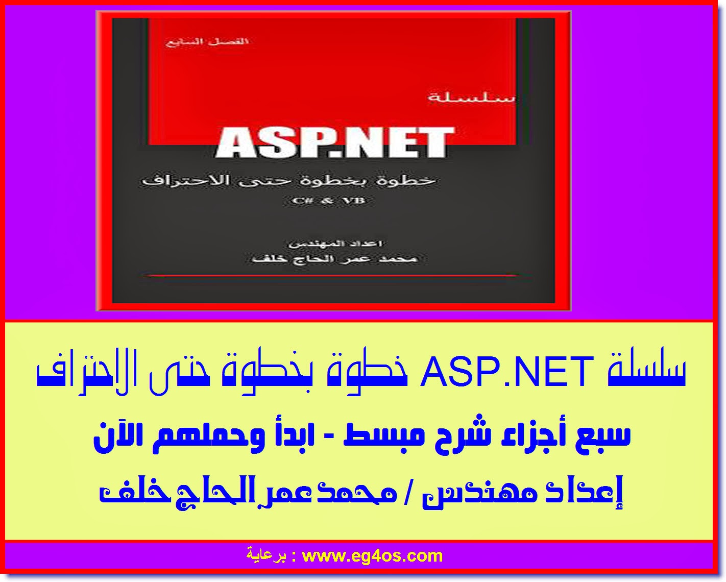 حصريا مجانا كورس برمجة المواقع بASP.NET عربي سبع أجزاء كامل