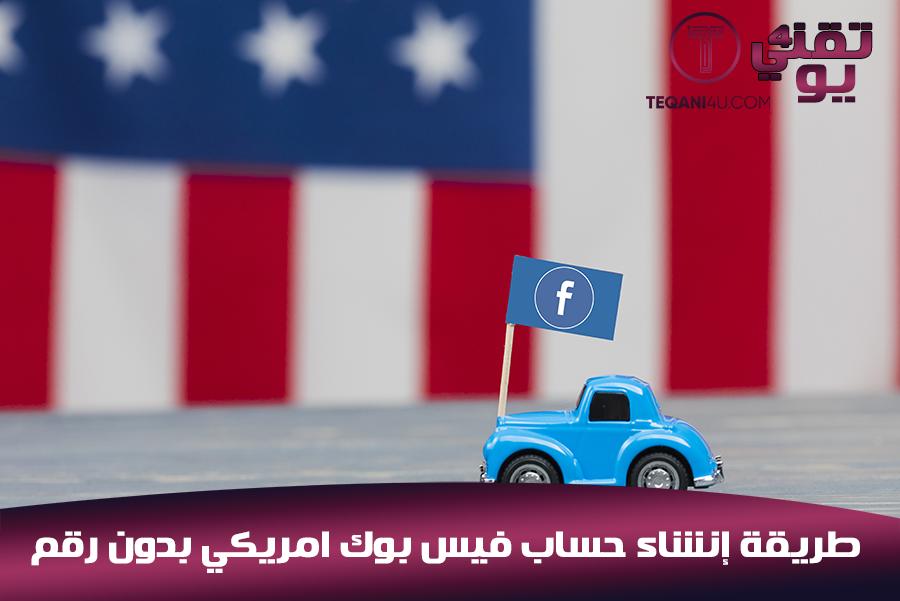 طريقة إنشاء حساب فيس بوك امريكي بدون رقم