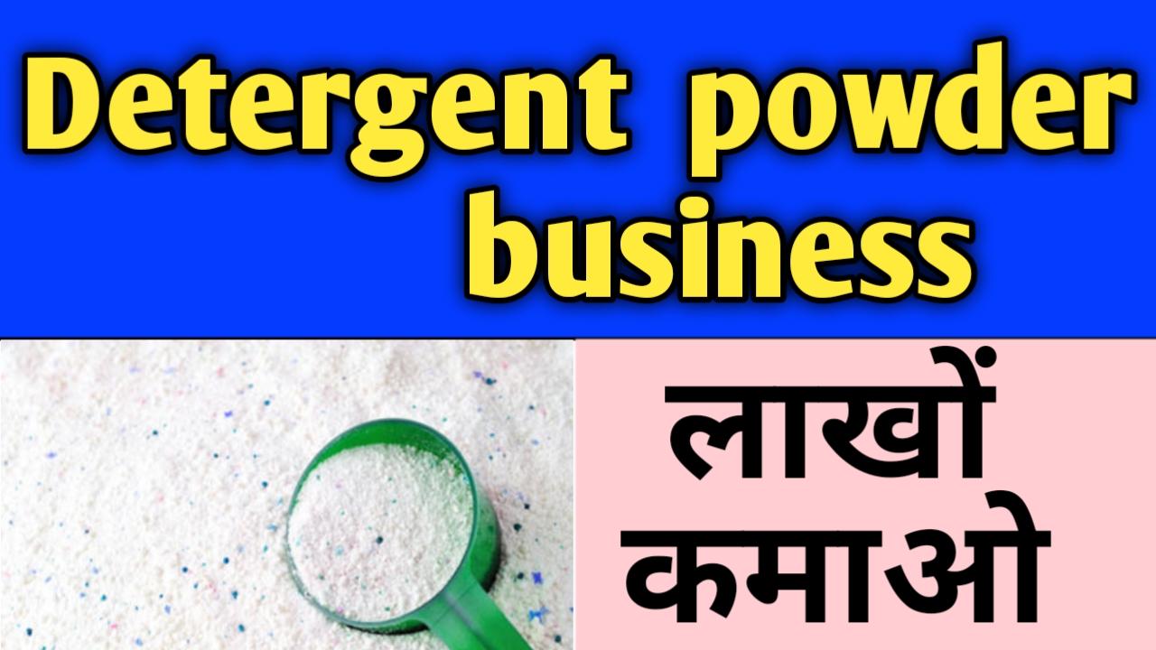 Detergent Powder , Washing Powder (डिटर्जेंट पाउडर बनाने का बिज़नस कैसे शुरू करें)