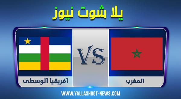 نتيجة مباراة المغرب وجمهورية أفريقيا الوسطى اليوم 17-11-2020 في تصفيات افريقيا