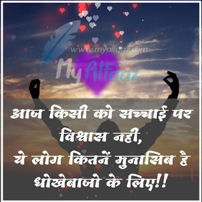 Aaj Kisi Ko Sachchai Par - आज किसी को सच्चाई पर