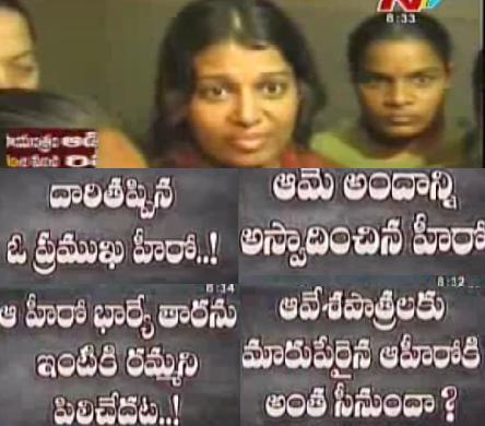 Famous Telugu Hero In Tara Sex Rocket