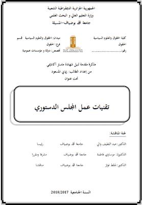 مذكرة ماستر: تقنيات عمل المجلس الدستوري PDF