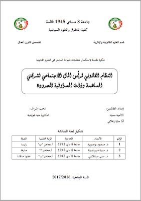 مذكرة ماستر: النظام القانوني لرأس المال الإجتماعي لشركتي المساهمة وذات المسؤولية المحدودة PDF