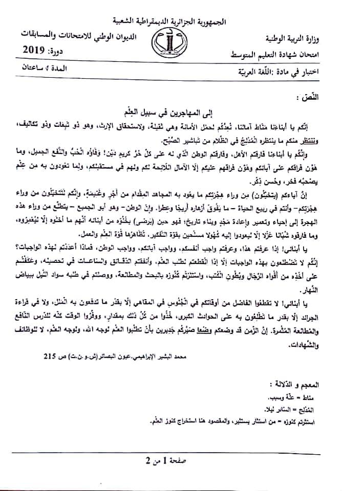 موضوع امتحان اللغة العربية لشهادة التعليم المتوسط 2019