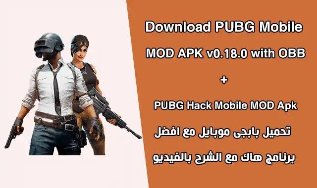 تحميل ببجى PUBG Mobile MOD APK v0.18.0 with OBB + PUBG Hack Mobile MOD Apk