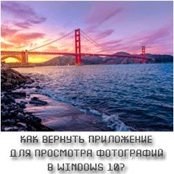 Приложение для просмотра фотографий в windows 10?