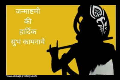 janmashtami quotes in hindi