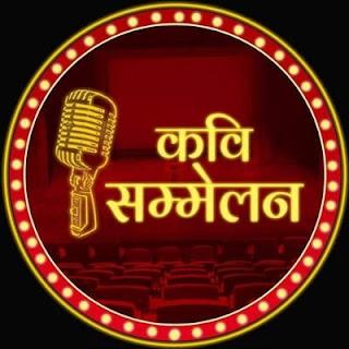 विराट कवि सम्मेलन का आयोजन 12 मार्च को | #NayaSaberaNetwork