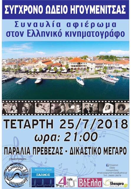 Πρέβεζα: Αφιέρωμα στον Ελληνικό Κινηματογράφο από το Σύγχρονο Ωδείο Ηγουμενίτσας