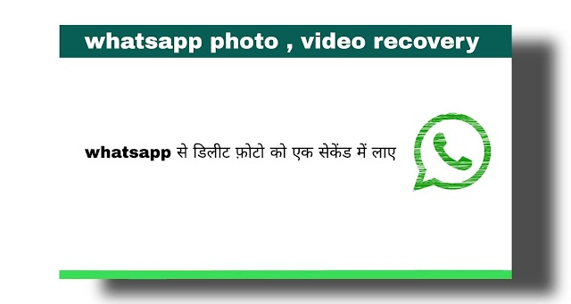 Whatsapp के delete photo recovery kaise kare