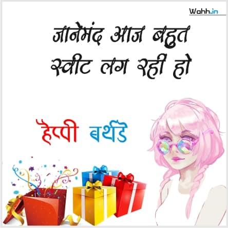 Birthday Shayari In Hindi For Lover Girlfriend