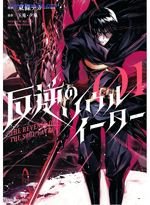 [Manga] 反逆のソウルイーター ~The revenge of the Soul Eat 第01巻 [Hangyaku no Soru Ita The revenge of the Soul Eat Vol 01]