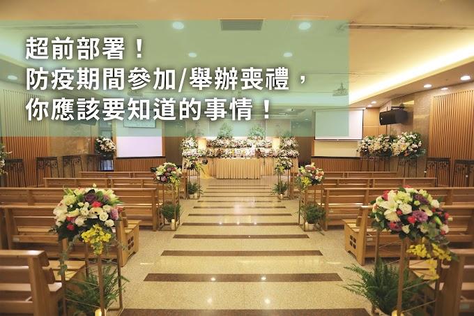 新冠肺炎防疫政策知多少|居家檢疫/隔離可以參加喪禮告別式嗎?