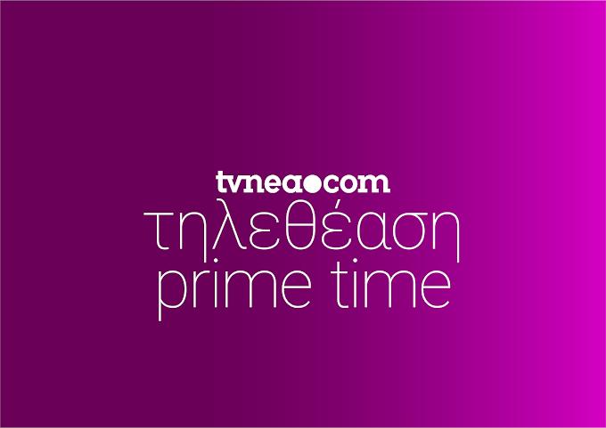 Δείτε τα νούμερα τηλεθέασης στo Prime Time! (18/4/2021)