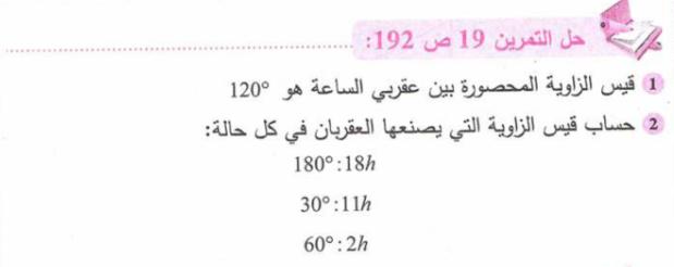 حل تمرين 19 صفحة 192 رياضيات للسنة الأولى متوسط الجيل الثاني