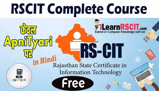 rscit computer course in hindi, rscit full course in hindi, rscit study material in hindi, rkcl rscit official website, rscit official website, rscit official web, vmou rscit official website, rkcl rscit official website, ilearn rscit, ilearn rscit dot com, ilearnrscit site, rscit site, rscit study material in hindi, rscit exam ki taiyari ke liye , rscit course content,